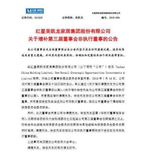 红星美凯龙拟增补靖捷、徐宏为第三届董事会非执行董事缝纫机